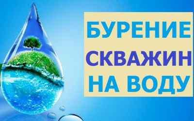 Бурим скважины на воду - Сосновоборск, цены, предложения специалистов